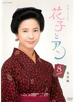 連続テレビ小説 花子とアン 完全版 8