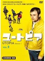 ユートピア/UTOPIA Vol.2