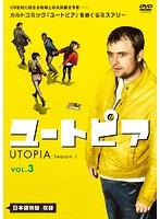 ユートピア/UTOPIA シーズン1 Vol.3