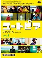 ユートピア/UTOPIA シーズン2 Vol.2