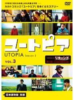 ユートピア/UTOPIA シーズン2 Vol.3