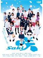 映画『咲-Saki-』