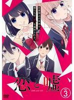 恋と嘘 VOL.3