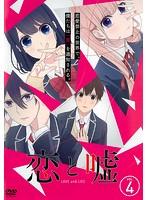 恋と嘘 VOL.4