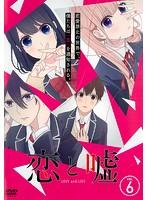 恋と嘘 VOL.6