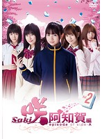 ドラマ「咲-Saki-阿知賀編 episode of side-A」 Vol.2