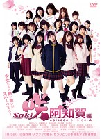 映画「咲-Saki- 阿知賀編 episode of side-A」