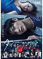 連続ドラマW 東野圭吾「ダイイング・アイ」Vol.3