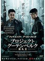 プロジェクト・グーテンベルク-贋札王-
