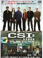 CSI:科学捜査班 1