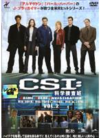 CSI:科学捜査班 2