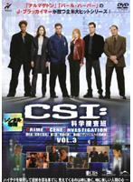 CSI:科学捜査班 3