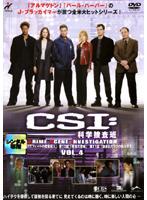 CSI:科学捜査班 4