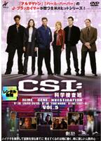 CSI:科学捜査班 5