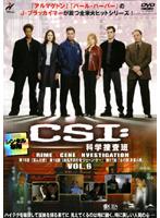 CSI:科学捜査班 6