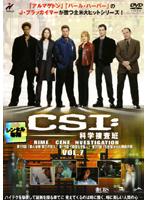 CSI:科学捜査班 7