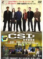 CSI:科学捜査班 8
