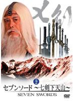 セブンソード 〜七剣下天山〜 VOL.2