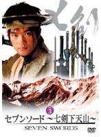 セブンソード 〜七剣下天山〜 VOL.3