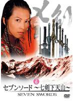 セブンソード ~七剣下天山~ VOL.6