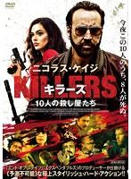 KILLERS/キラーズ 10人の殺し屋たち