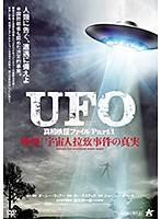 UFO 真相検証ファイル Part1 戦慄!宇宙人拉致事件の真実