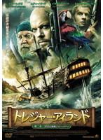 トレジャー・アイランド 2 一本足の海賊ジョン・シルバー