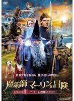 魔術師マーリンの冒険・1 アーサー王と聖剣エクスカリバー