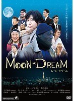 MOON-DREAM ムーン・ドリーム