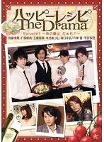 ハッピーレシピ The Drama episode1 ~あの娘は だぁれ?~