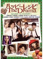 ハッピーレシピ The Drama episode2 ~レシピどろぼう~