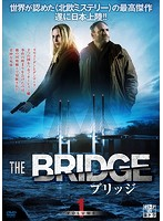 THE BRIDGE/ブリッジ Vol.1