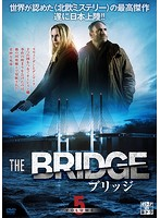 THE BRIDGE/ブリッジ Vol.5