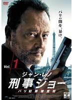 刑事ジョー パリ犯罪捜査班 Vol.1