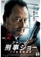 刑事ジョー パリ犯罪捜査班 Vol.2
