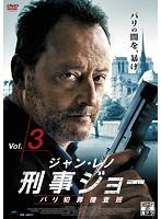 刑事ジョー パリ犯罪捜査班 Vol.3