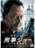 刑事ジョー パリ犯罪捜査班 Vol.4