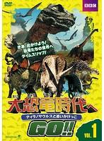 大恐竜時代へGO!!Vol.1 ティラノサウルスと追いかけっこ
