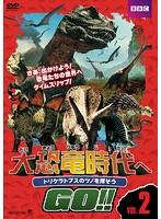 大恐竜時代へGO!!Vol.2 トリケラトプスのツノを探そう