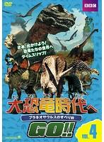 大恐竜時代へGO!!Vol.4 ブラキオサウルスのすべり台