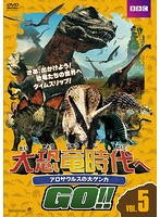 大恐竜時代へGO!!Vol.5 アロサウルスの大ゲンカ