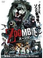 ZOOMBIE/ズーンビ