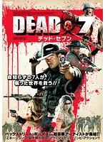 DEAD7 デッド・セブン
