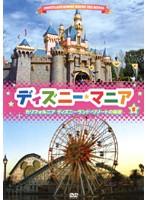 ディズニーマニア 1 カリフォルニア ディズニーランド・リゾートの秘密