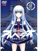 蒼き鋼のアルペジオ-アルス・ノヴァ- 第1巻