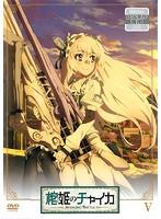 棺姫のチャイカ AVENGING BATTLE 第5巻