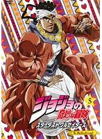 ジョジョの奇妙な冒険 スターダストクルセイダース 第5巻