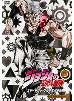 ジョジョの奇妙な冒険 スターダストクルセイダース 第22巻
