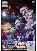 Fate/kaleid liner プリズマ☆イリヤ ツヴァイ ヘルツ! 第5巻
