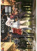 東京ESP 第1巻
